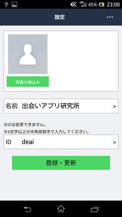 chat マイページ