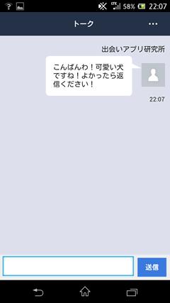 chat チャットをする