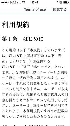 Chat&Talk 規約同意ページ