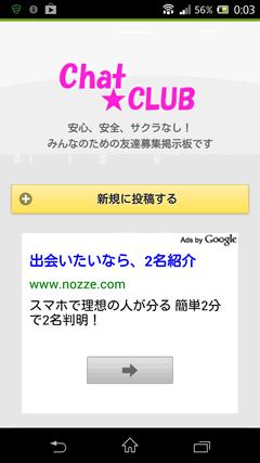 CHAT★CLUB TOPページ