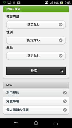 CHAT★CLUB 検索ページ