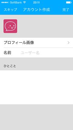 ChatParty プロフィール設定
