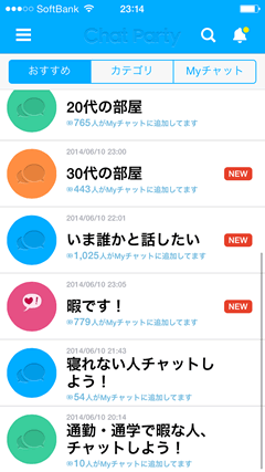 ChatParty おすすめチャットルーム一覧