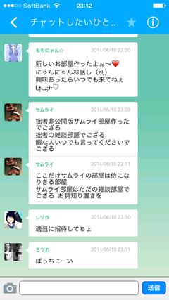 ChatParty チャットのやりとり1