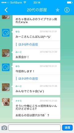 ChatParty チャットのやりとり2