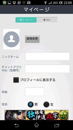 チャットID交換掲示板 プロフィール作成
