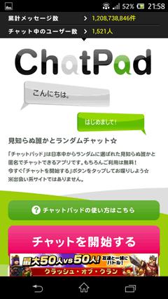 ChatPad トップページ