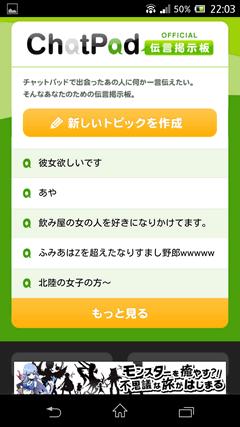 ChatPad 掲示板