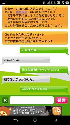 ChatPad チャット