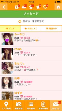 chat's(チャッツ) 受信箱