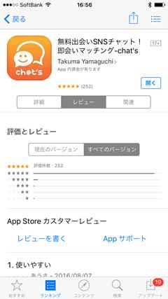 chat's(チャッツ) AppStore口コミ