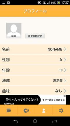 Chatty プロフィール設定
