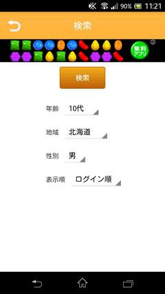 Chatty 検索機能