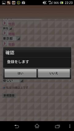チョコ☆あい 登録完了