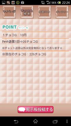 チョコ☆あい 料金表