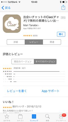 Ciao(チャオ) AppStore口コミ