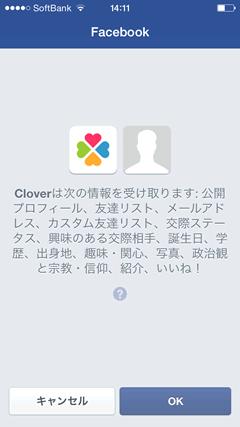 Clover Facebookアカウントと連動