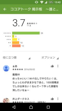 ココアトーク GooglePlayの口コミ