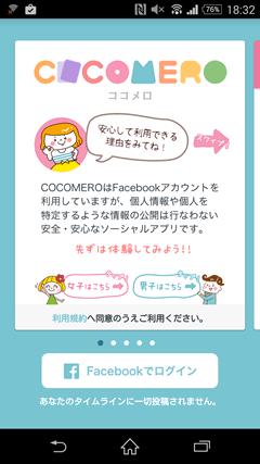 COCOMERO(ココメロ) TOPページ