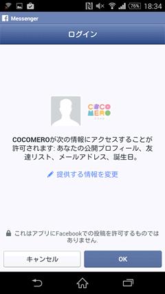 COCOMERO(ココメロ) Facebookアカウントと連動