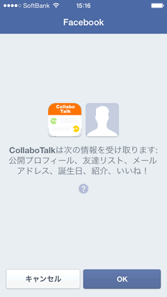 CollaboTalk Facebookと連動