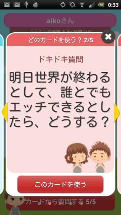 質問内容 2