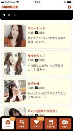 PairRing(ペアリング) AppStore口コミ