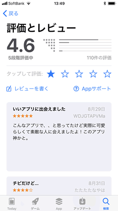 COMPLEX-Love【コンプレックス-ラブ】 AppStore口コミ