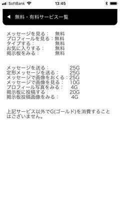 COMPLEX-Love【コンプレックス-ラブ】 料金表