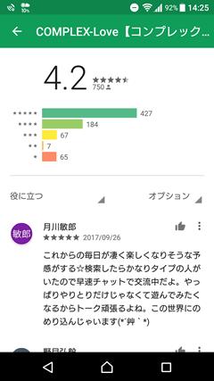 GooglePlayでのCOMPLEX-Love【コンプレックス-ラブ】に対する評判や口コミ