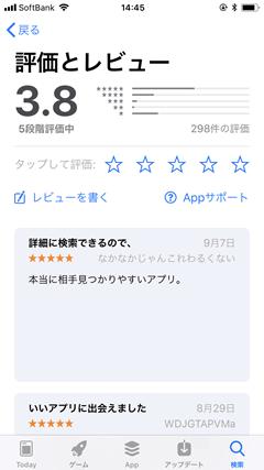 AppStoreでのCOMPLEX-Love【コンプレックス-ラブ】に対する評判や口コミ