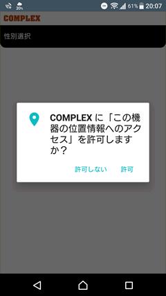COMPLEX-Love【コンプレックス-ラブ】 位置情報へのアクセス