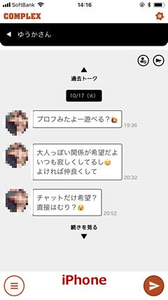 COMPLEX-Love【コンプレックス-ラブ】 サクラからのメッセージiPhone