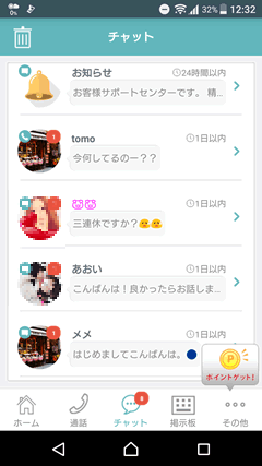Connect(コネクト) 受信箱