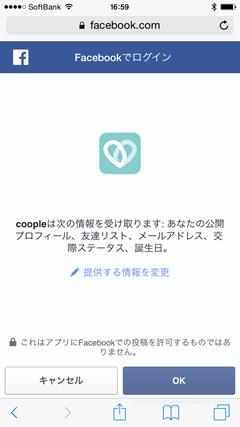 coople Facebookアカウントと連動