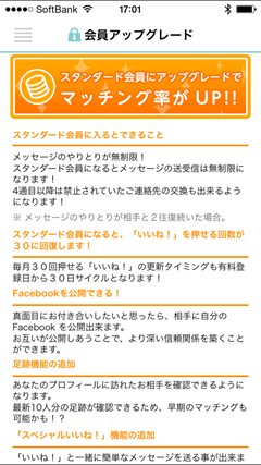 coople 有料会員メリット