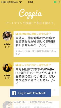 Coppia(コッピア) TOPページ