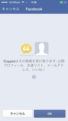 Coppia(コッピア) Facebookアカウントと連動
