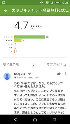 カップルチャット AppStore口コミ