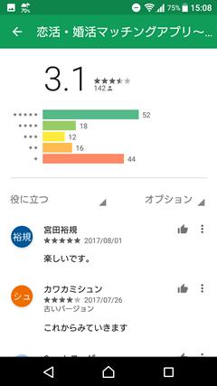 Couplink(カップリンク) GooglePlay口コミ