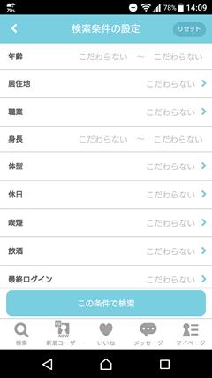 Couplink(カップリンク) ユーザー検索