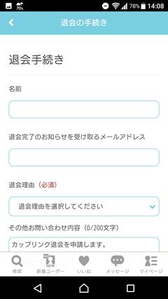 Couplink(カップリンク) 退会ページ