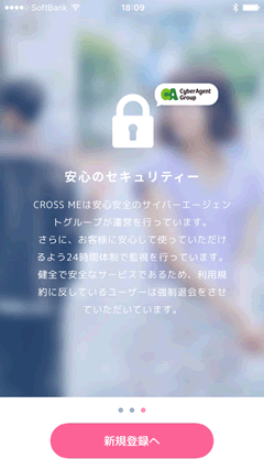 CROSS ME(クロスミー) アプリ紹介