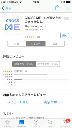 CROSS ME(クロスミー) AppStore口コミ