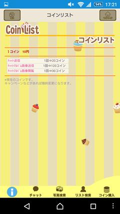 カップケーキ 料金表