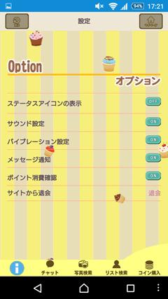 カップケーキ オプションページ