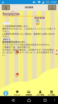 カップケーキ 退会ページ