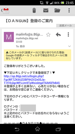 DANGUN 迷惑メール