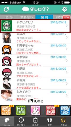 ダレログ iPhone受信箱