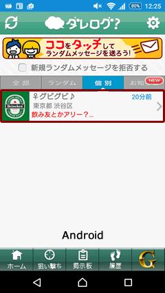 ダレログ Android受信箱